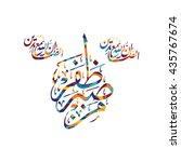 arabic calligraphy almighty god ... | Shutterstock .eps vector #435767674