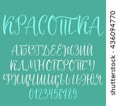 calligraphic cyrillic alphabet. ... | Shutterstock .eps vector #436094770