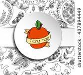 rosh hashanah  jewish new year  ... | Shutterstock .eps vector #437894449