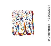 arabic calligraphy one only god ... | Shutterstock .eps vector #438063334