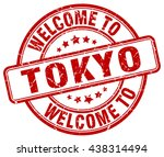 ������, ������: welcome to Tokyo stamp Tokyo