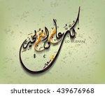 illustration of eid mubarak and ... | Shutterstock .eps vector #439676968