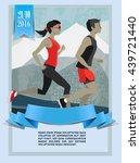 running marathon people... | Shutterstock .eps vector #439721440