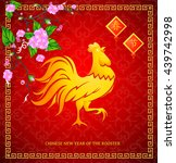 greeting card with rooster  ... | Shutterstock .eps vector #439742998