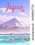 Vector Retro Poster. Mount Fuji ...