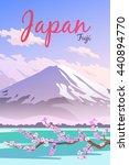 vector retro poster. mount fuji ... | Shutterstock .eps vector #440894770