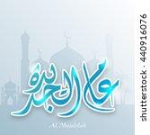 glossy sky blue arabic islamic... | Shutterstock .eps vector #440916076