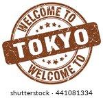 Постер, плакат: welcome to Tokyo stamp Tokyo