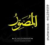vector arabic calligraphy the...   Shutterstock .eps vector #441354559