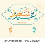 'eid saeed'  translated as ... | Shutterstock .eps vector #441360304
