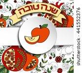 rosh hashanah  jewish new year  ... | Shutterstock .eps vector #441552376