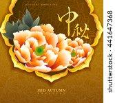 chinese mid autumn festival... | Shutterstock .eps vector #441647368