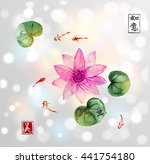 lotus flowers and little fishes ... | Shutterstock .eps vector #441754180