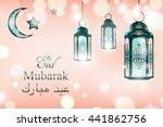 english translation eid mubarak ... | Shutterstock . vector #441862756