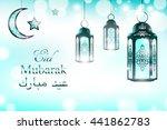 english translation eid mubarak ... | Shutterstock . vector #441862783