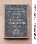 Small photo of SAINT-PETERSBURG, RUSSIA - JUNE 20, 2016 - Memorial plaque. Translation: In this house lived Hermitage Director, Academician Boris Piotrovsky (1908-1990)