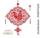 rooster year chinese zodiac... | Shutterstock .eps vector #444074164