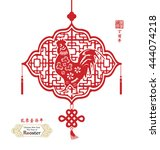 rooster year chinese zodiac... | Shutterstock .eps vector #444074218