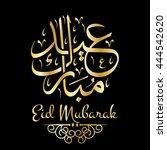 eid mubarak traditional arabic... | Shutterstock .eps vector #444542620