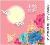 chinese lantern festival... | Shutterstock .eps vector #444790000