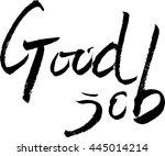 good job japanese calligraphy | Shutterstock .eps vector #445014214