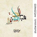 eid mubarak festival  ... | Shutterstock .eps vector #445204603