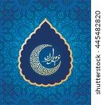 eid mubarak greetings card   Shutterstock . vector #445482820