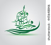 beautiful arabic calligraphy... | Shutterstock .eps vector #445648846