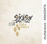 """eid mubarak"" greeting card | Shutterstock .eps vector #446420476"