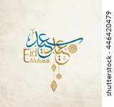 """eid mubarak"" greeting card  