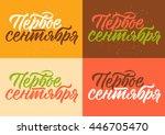 first september  cyrillic ... | Shutterstock .eps vector #446705470