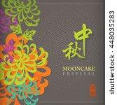 chinese lantern festival... | Shutterstock .eps vector #448035283