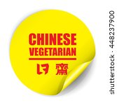 chinese vegetarian in english ...   Shutterstock . vector #448237900