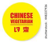 chinese vegetarian in english ...   Shutterstock . vector #448237936