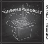 chinese noodles box scetch on a ...