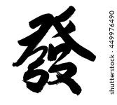 chinese calligraphy fa ... | Shutterstock .eps vector #449976490