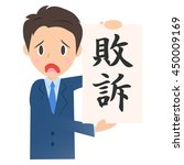 businessman listed the poster... | Shutterstock .eps vector #450009169