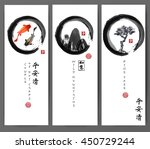 banners with koi carps ... | Shutterstock .eps vector #450729244