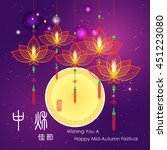chinese mid autumn festival... | Shutterstock .eps vector #451223080