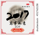2017 lunar new year greeting... | Shutterstock .eps vector #451763158