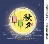 Mid Autumn Festival Greeting...