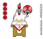year of rooster 2017  chicken...   Shutterstock .eps vector #454652224