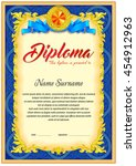empty diploma template with... | Shutterstock .eps vector #454912963
