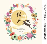mid autumn festival design with ... | Shutterstock .eps vector #455122978