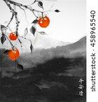 date plum tree with orange... | Shutterstock .eps vector #458965540