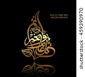 calligraphy of arabic text of ... | Shutterstock .eps vector #459390970