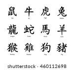 chinese zodiac symbols  black... | Shutterstock .eps vector #460112698