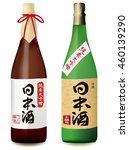 liquor bottle of sake.   the... | Shutterstock .eps vector #460139290