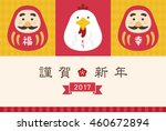 chicken and daruma   2017 new... | Shutterstock .eps vector #460672894