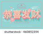 chinese new year greetings... | Shutterstock .eps vector #460852354